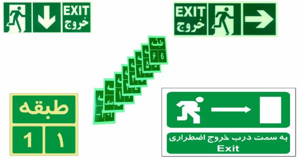 علائم خروج و نشانگر طبقات