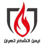 ایمن آتشکار تهران