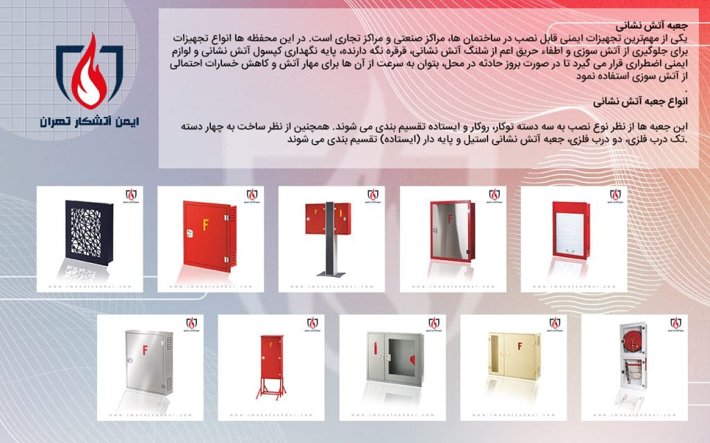 انواع جعبه آتش نشانی قابل ارائه توسط ایمن آتشکار تهران