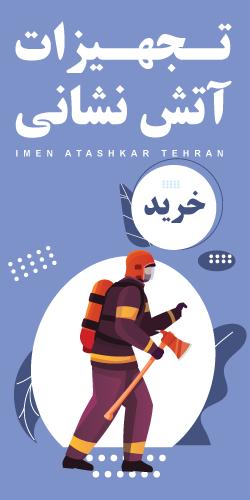 تجهیزات آتش نشانی تهران